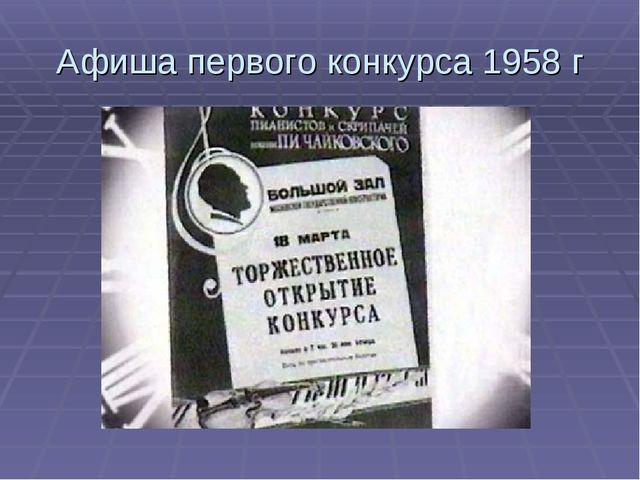 Афиша первого конкурса 1958 г