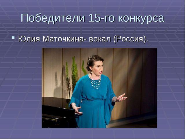 Победители 15-го конкурса Юлия Маточкина- вокал (Россия).
