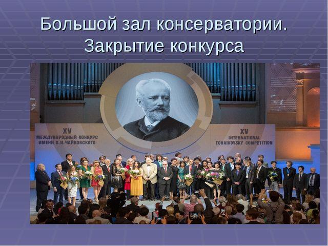 Большой зал консерватории. Закрытие конкурса