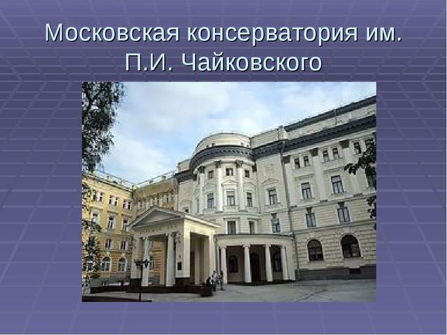 Московская консерватория им. П.И. Чайковского