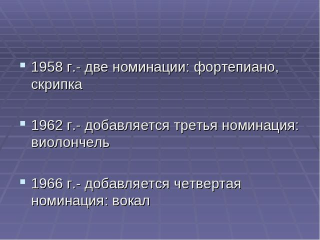 1958 г.- две номинации: фортепиано, скрипка 1962 г.- добавляется третья номин...