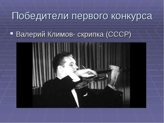 Победители первого конкурса Валерий Климов- скрипка (СССР)