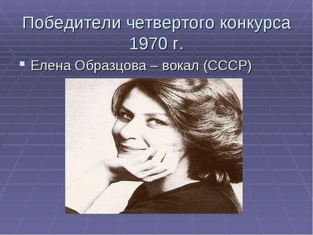 Победители четвертого конкурса 1970 г. Елена Образцова – вокал (СССР)