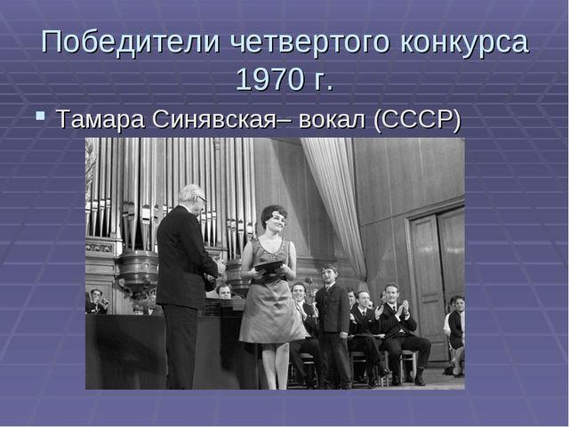 Победители четвертого конкурса 1970 г. Тамара Синявская– вокал (СССР)