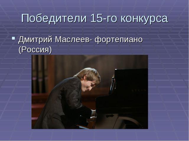 Победители 15-го конкурса Дмитрий Маслеев- фортепиано (Россия)