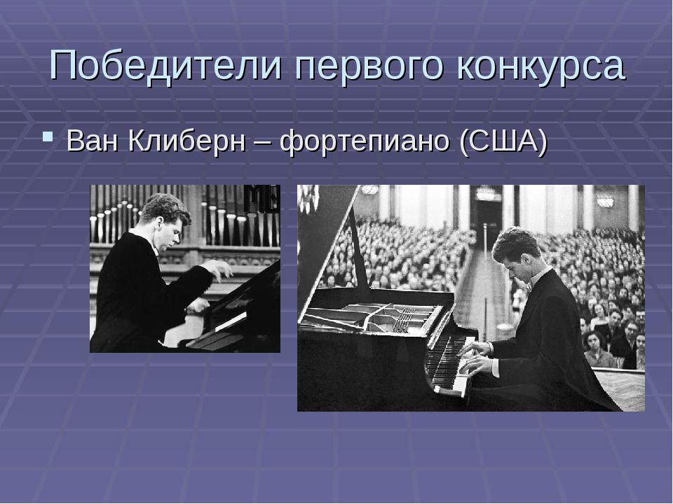 Победители первого конкурса Ван Клиберн – фортепиано (США)