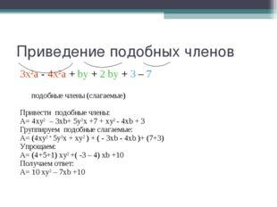 Приведение подобных членов 3х2а - 4х2а + by + 2 by + 3 – 7 подобные члены (сл