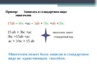 Пример: Записать в стандартном виде  многочлен 17ab – 4bc +ac – 3ab + 5bc