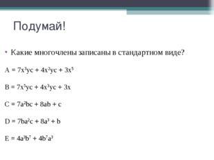 Подумай! Какие многочлены записаны в стандартном виде? А = 7х3ус + 4х2ус + 3х