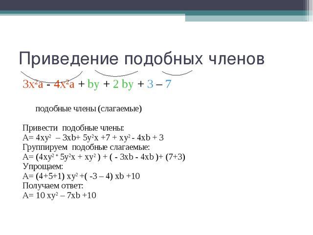 Приведение подобных членов 3х2а - 4х2а + by + 2 by + 3 – 7 подобные члены (сл...