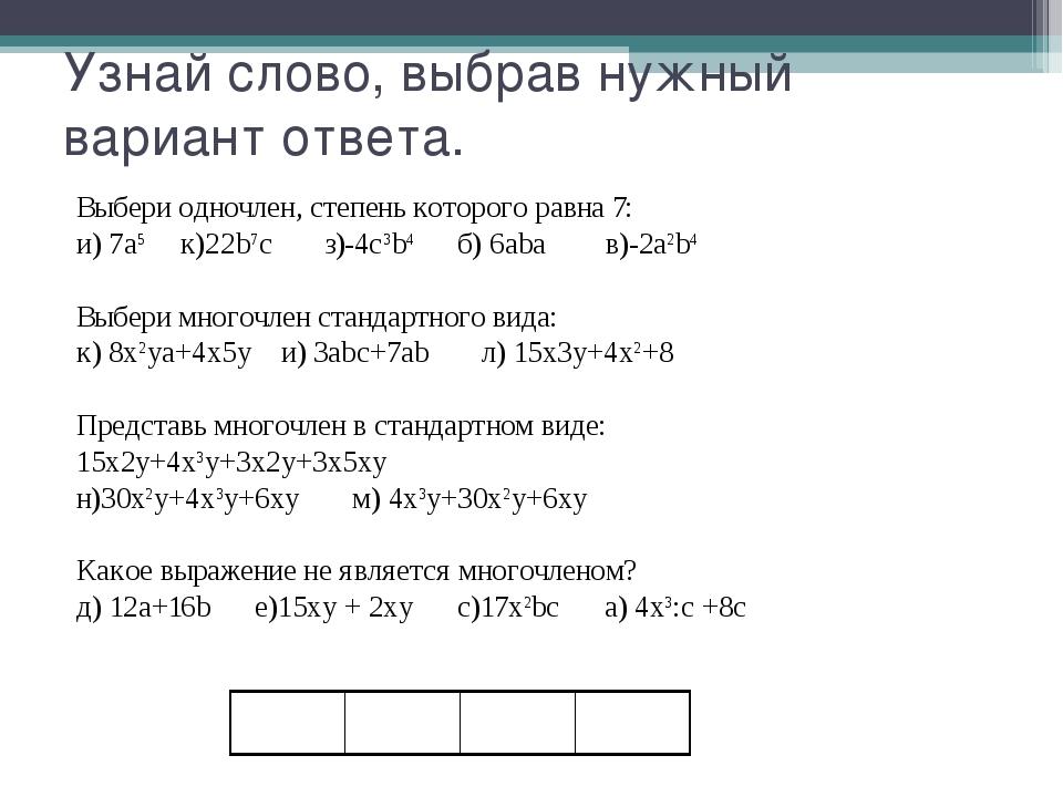 Узнай слово, выбрав нужный вариант ответа. Выбери одночлен, степень которого...