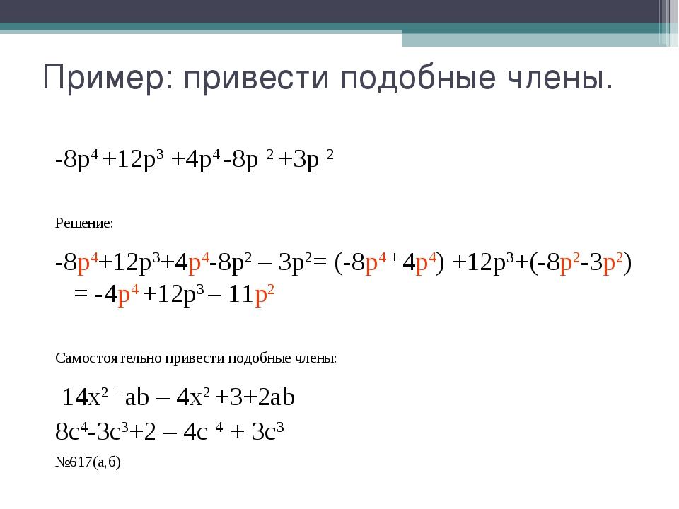 Пример: привести подобные члены. -8p4 +12p3 +4p4 -8p 2 +3p 2 Решение: -8p4+12...