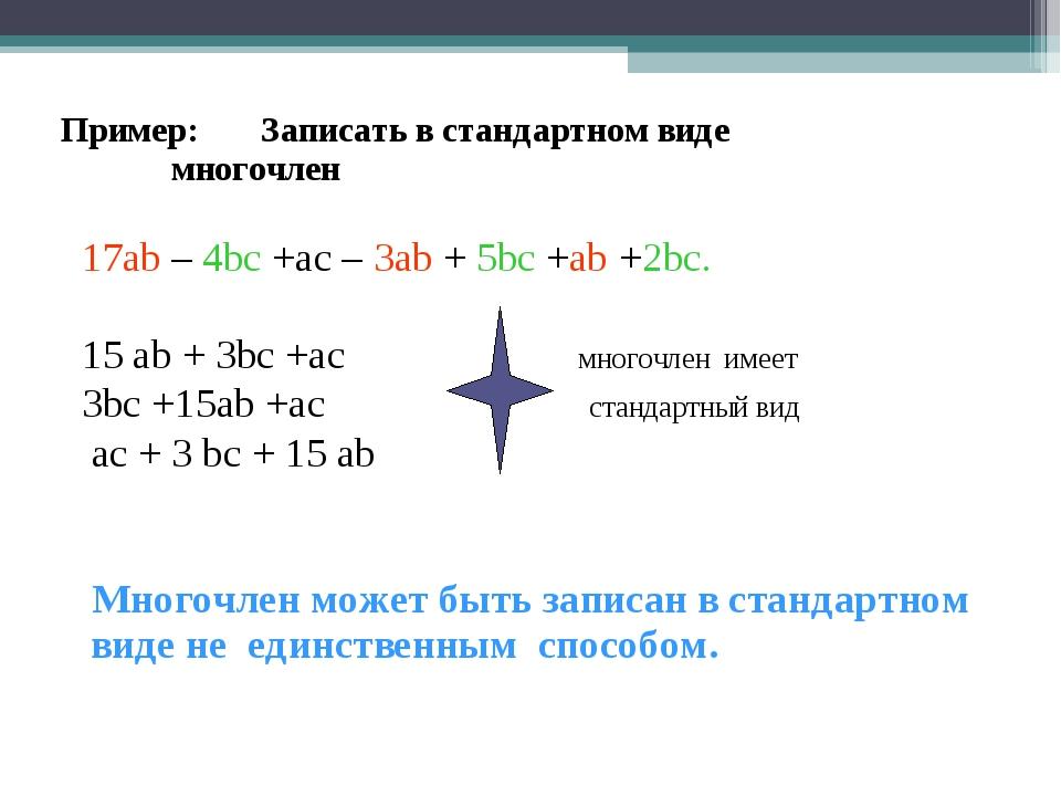 Пример: Записать в стандартном виде  многочлен 17ab – 4bc +ac – 3ab + 5bc...