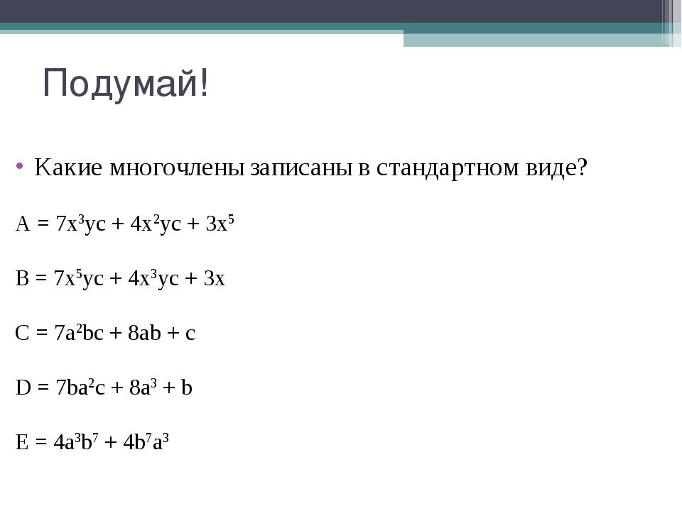 Подумай! Какие многочлены записаны в стандартном виде? А = 7х3ус + 4х2ус + 3х...