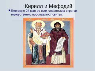 Кирилл и Мефодий Ежегодно 24 мая во всех славянских странах торжественно прос