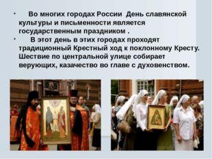 Во многих городах России День славянской культуры и письменности является го
