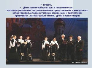 В честь Дня славянской культуры и письменности проходят различные театрализо