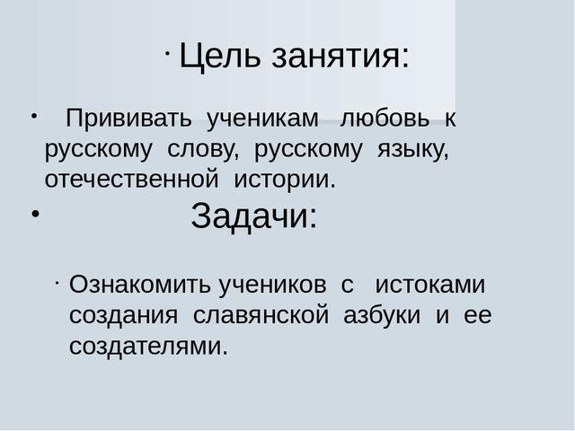 Цель занятия: Прививать ученикам любовь к русскому слову, русскому языку, оте...
