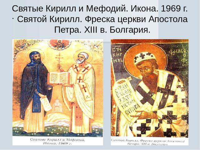Святые Кирилл и Мефодий. Икона. 1969 г. Святой Кирилл. Фреска церкви Апостола...