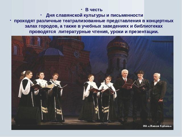 В честь Дня славянской культуры и письменности проходят различные театрализо...