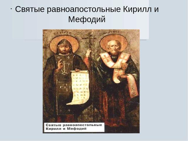 Святые равноапостольные Кирилл и Мефодий