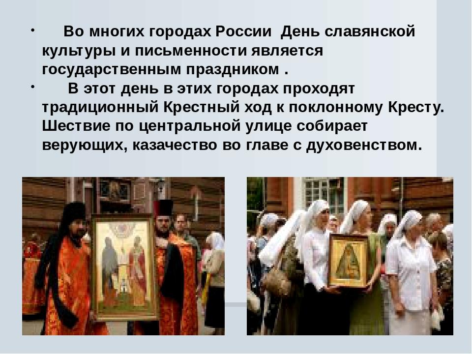 Во многих городах России День славянской культуры и письменности является го...