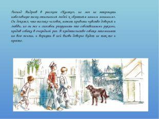 Леонид Андреев в рассказе «Кусака», не мог не затронуть наболевшую тему отнош