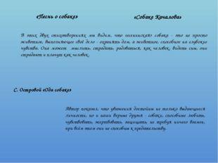 «Песнь о собаке» «Собаке Качалова» В этих двух стихотворениях мы видим, что