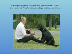 Теории происхождения собак неясны и противоречивы. Но одно ясно точно, что др