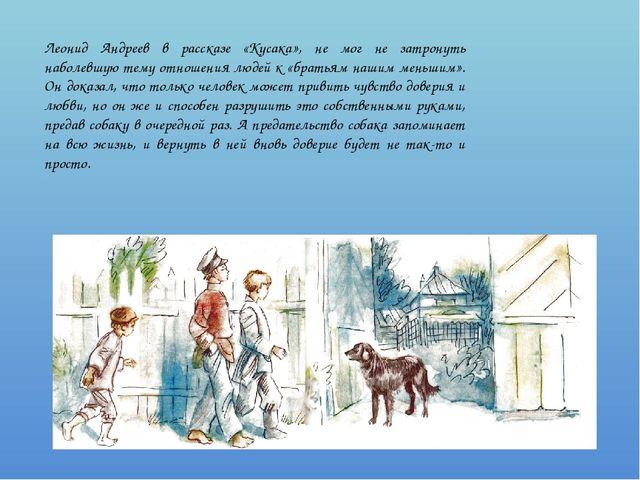 Леонид Андреев в рассказе «Кусака», не мог не затронуть наболевшую тему отнош...