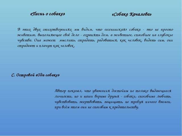 «Песнь о собаке» «Собаке Качалова» В этих двух стихотворениях мы видим, что...