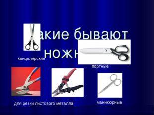 Какие бывают ножницы канцелярские портные для резки листового металла маникю
