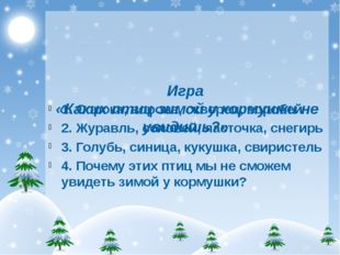 Игра «Каких птиц зимой у кормушки не увидишь?» 1. Сорока, ворона, скворец, в