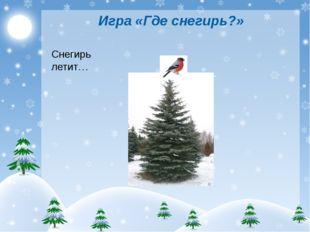 Игра «Где снегирь?» Снегирь летит…