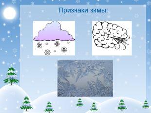Признаки зимы: