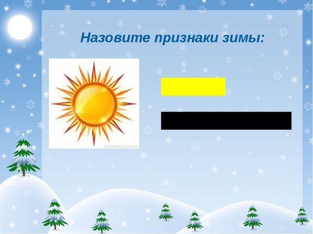 Назовите признаки зимы: