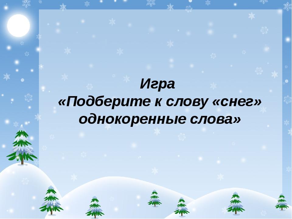Картинки с однокоренными словами снег