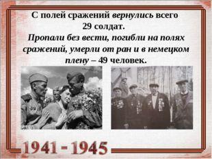 С полей сражений вернулись всего 29 солдат. Пропали без вести, погибли на по
