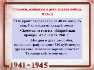 Старики, женщины и дети ковали победу в тылу На фронт отправляли по 40 кг мяс