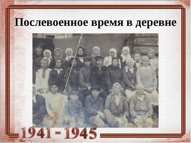 Послевоенное время в деревне