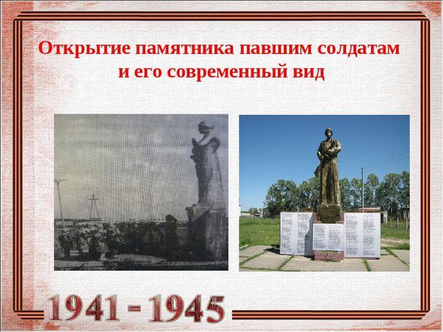 Открытие памятника павшим солдатам и его современный вид