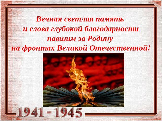 Вечная светлая память и слова глубокой благодарности павшим за Родину на фро...