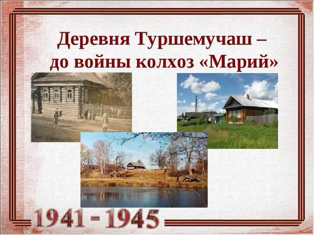 Деревня Туршемучаш – до войны колхоз «Марий»