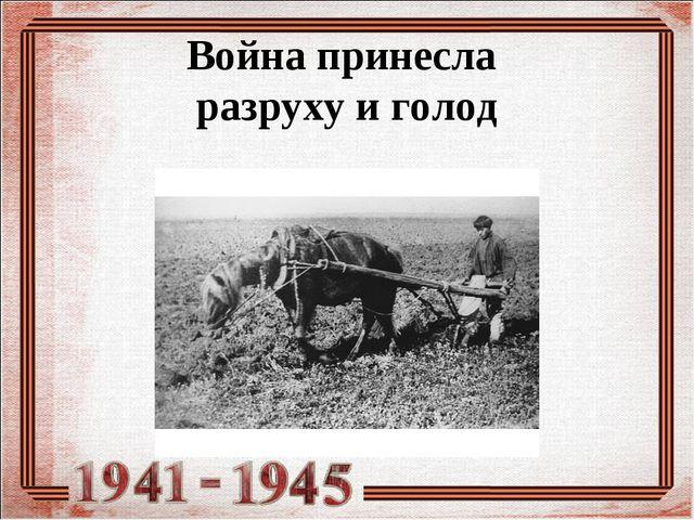 Война принесла разруху и голод