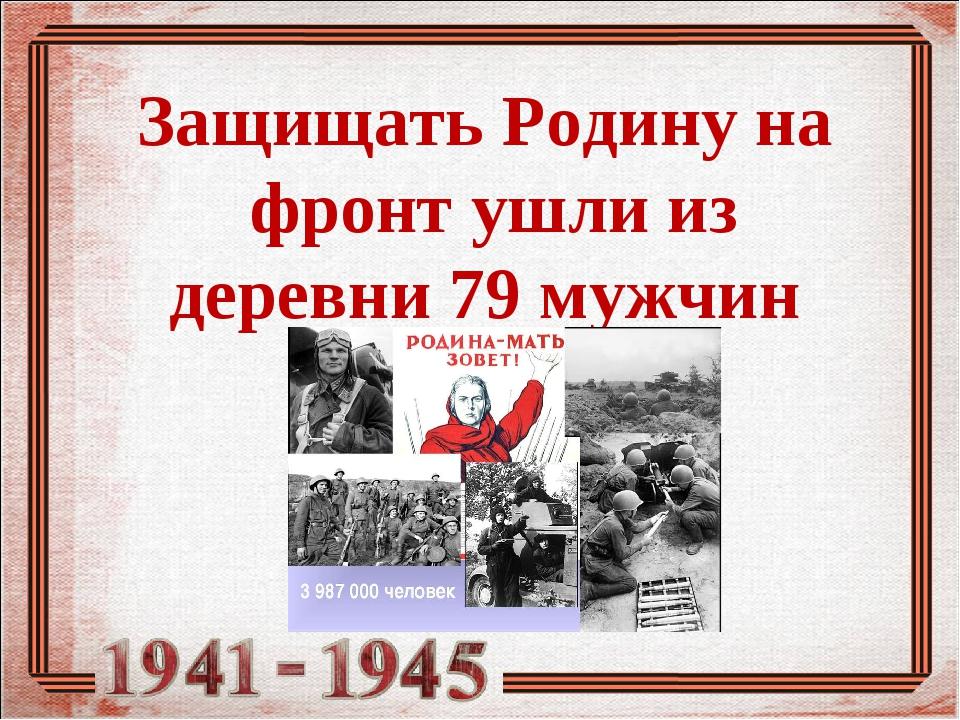 Защищать Родину на фронт ушли из деревни 79 мужчин