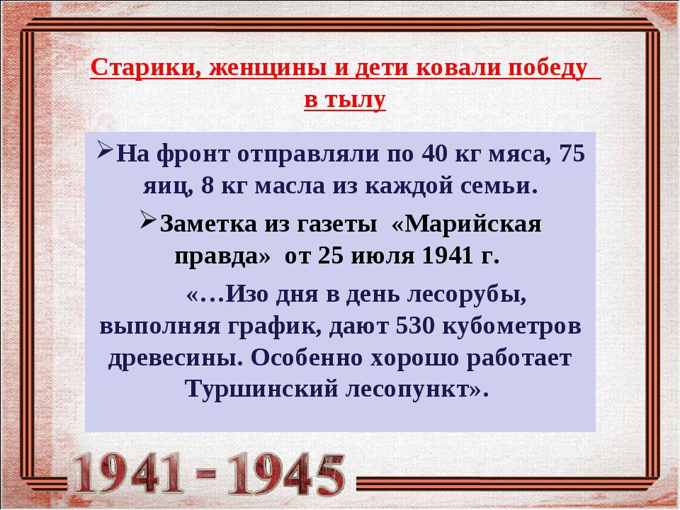 Старики, женщины и дети ковали победу в тылу На фронт отправляли по 40 кг мяс...