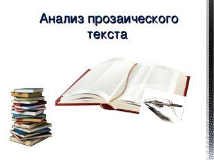 Анализ прозаического текста