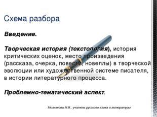 Молчанова М.И., учитель русского языка и литературы Схема разбора Введение. Т
