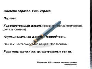 Молчанова М.И., учитель русского языка и литературы Система образов. Речь гер