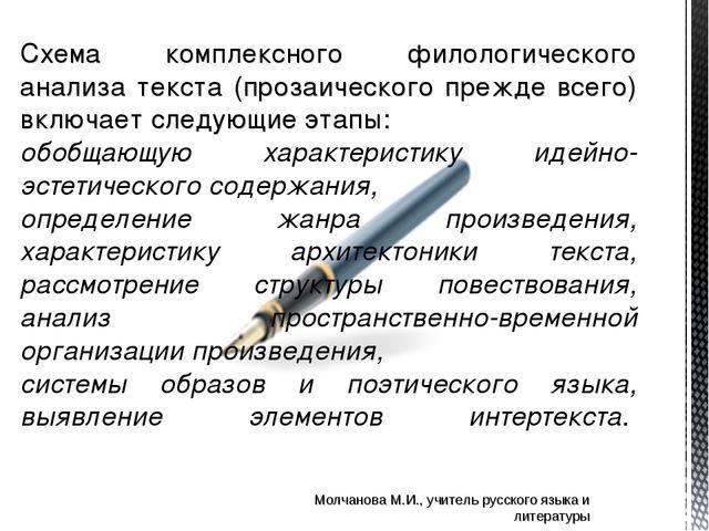 Молчанова М.И., учитель русского языка и литературы Схема комплексного филоло...